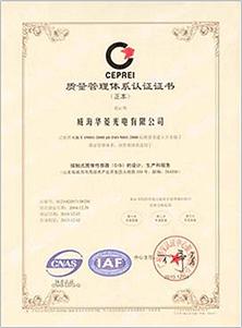 証明証:ISO9001(品質マネジメントシステム)