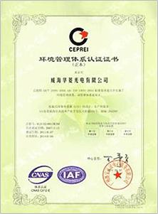 証明証:ISO14001(環境マネジメントシステム)