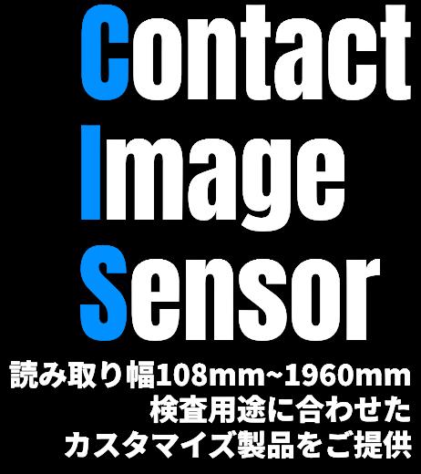 Contact Image Sensor 読み取り幅108mm~1960mm 検査用途に合わせたカスタマイズ製品をご提供